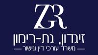רותם זיגדון משרד עורכי דין וגישור