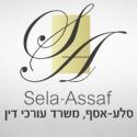 סלע - אסף, משרד עורכי דין