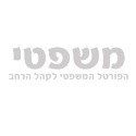 משה ימין- משרד עורכי דין