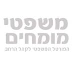 """יהושע ג'אנה, עו""""ד (רו""""ח) - פתרונות מיסוי חכמים"""