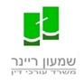 שמעון ריינר - משרד עורכי דין