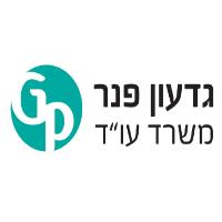 גדעון פנר - משרד עורכי דין