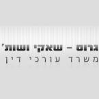 """עו""""ד סמדר שאקי-גרוס"""