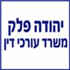 יהודה פלק-משרד עורכי דין