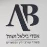אסדי בילאל ושות' – משרד עורכי דין ומגשרים