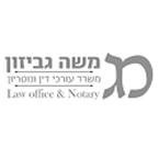 גביזון משה משרד עורכי דין ונוטריון