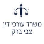 משרד עורכי דין צבי ברק