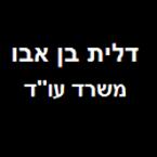 """עו""""ד דלית -בן אבו"""