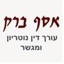 """אסף ברק - משרד עו""""ד ונוטריון"""